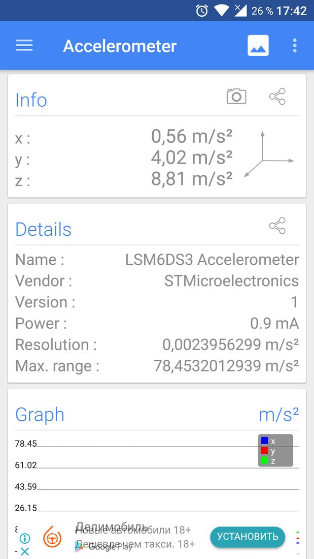 Скриншот #11 из программы Sensors Multitool