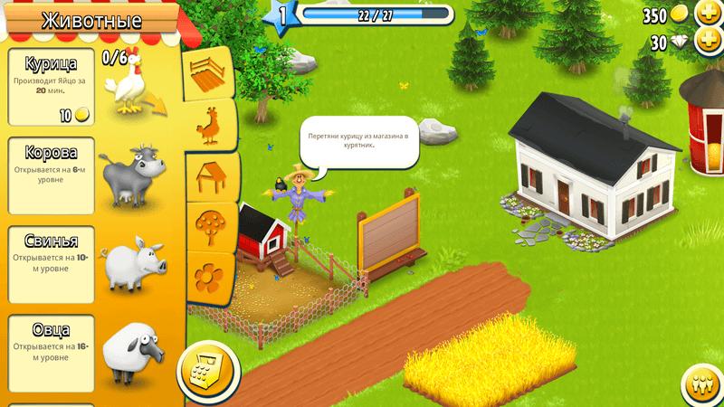 Скриншот #2 из игры Hay Day