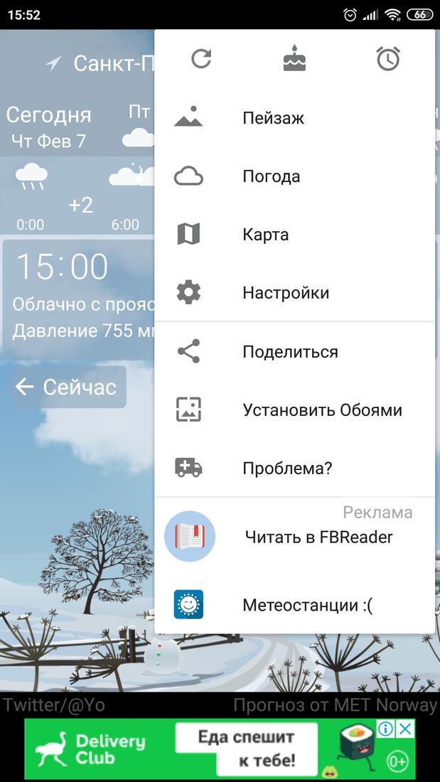 Скриншот #5 из программы Точная Погода YoWindow. Живые обои и виджеты.