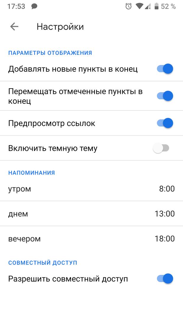 Скриншот #4 из программы Google Keep – заметки и списки