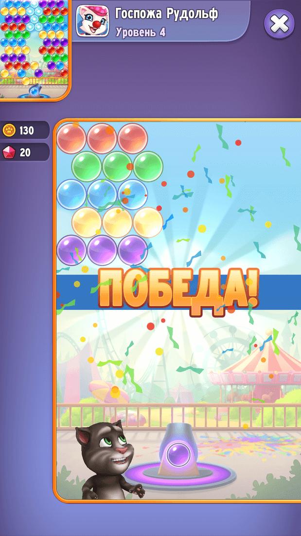 Скриншот #17 из игры Talking Tom Bubble Shooter