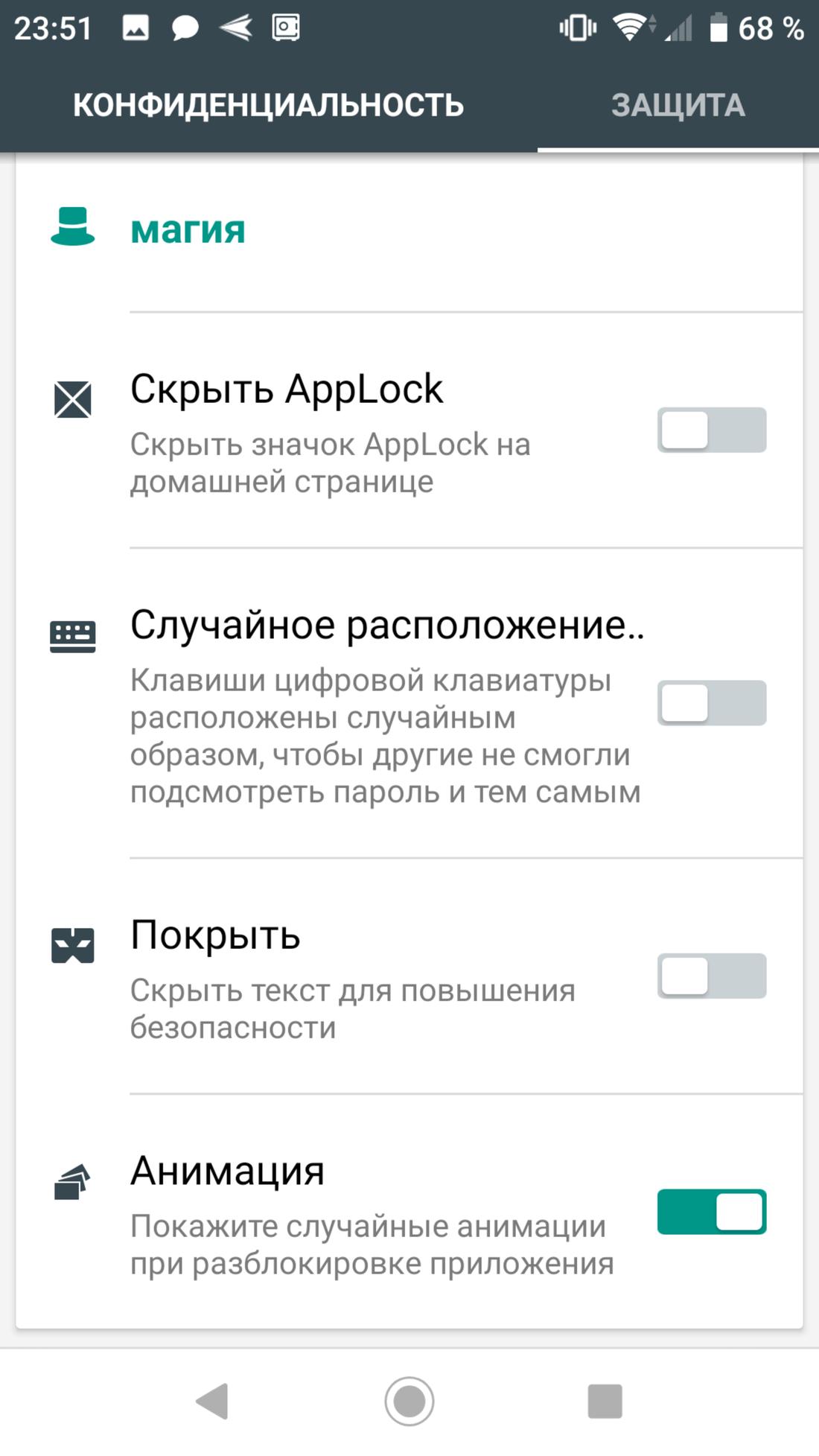 Скриншот #6 из программы AppLock