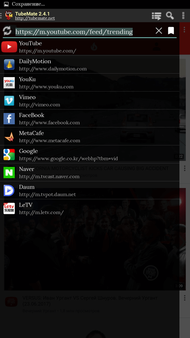 Скриншот #5 из программы YouTube downloader tubemate