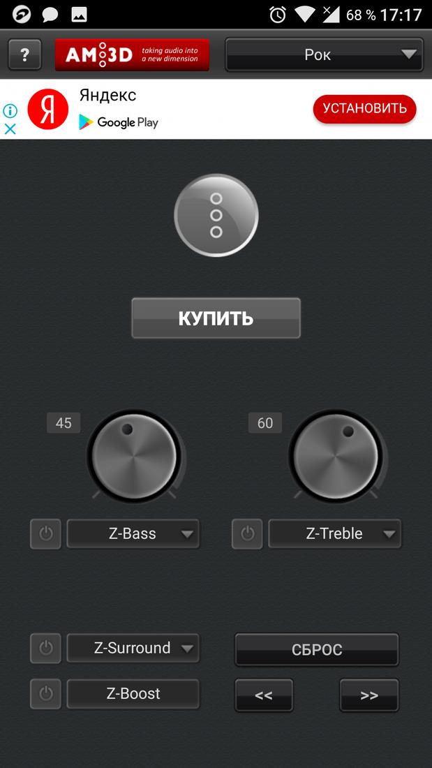Скриншот #9 из программы jetAudio HD Music Player