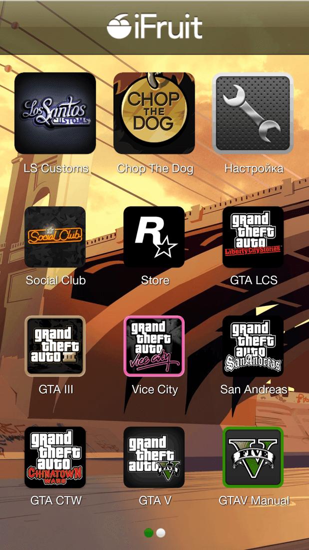Скриншот #10 из программы Grand Theft Auto: iFruit