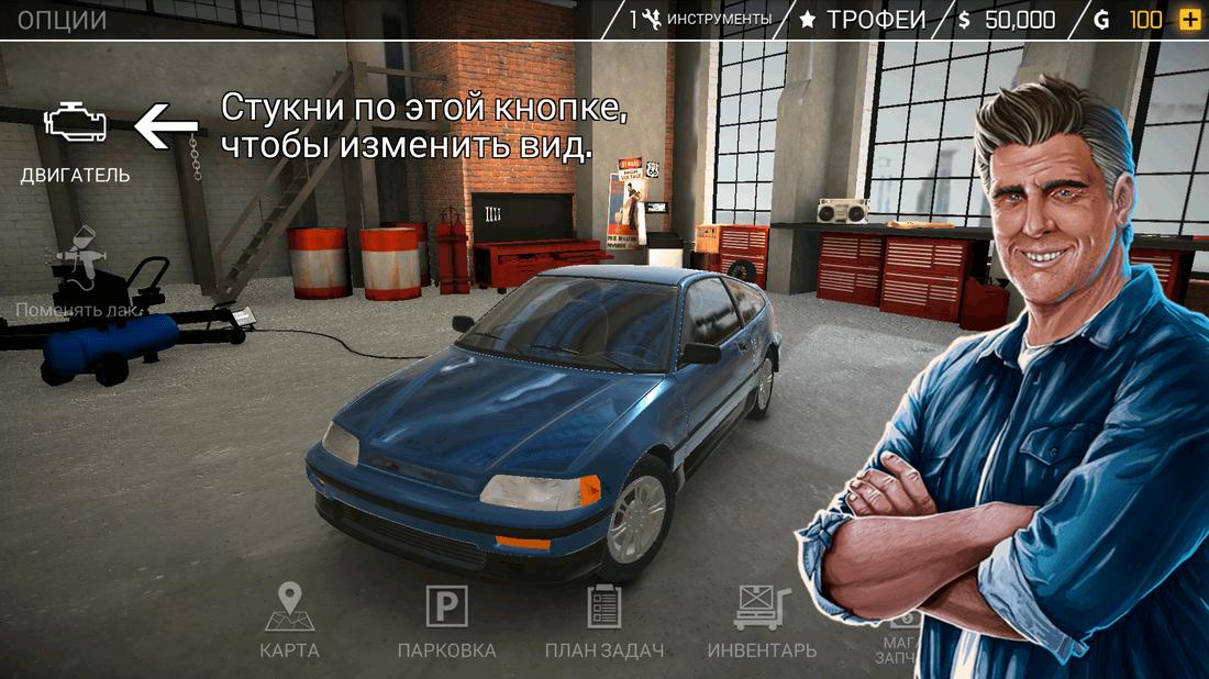 Скриншот #12 из игры Car Mechanic Simulator 18