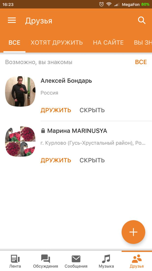 Скриншот #4 из программы Одноклассники – социальная сеть
