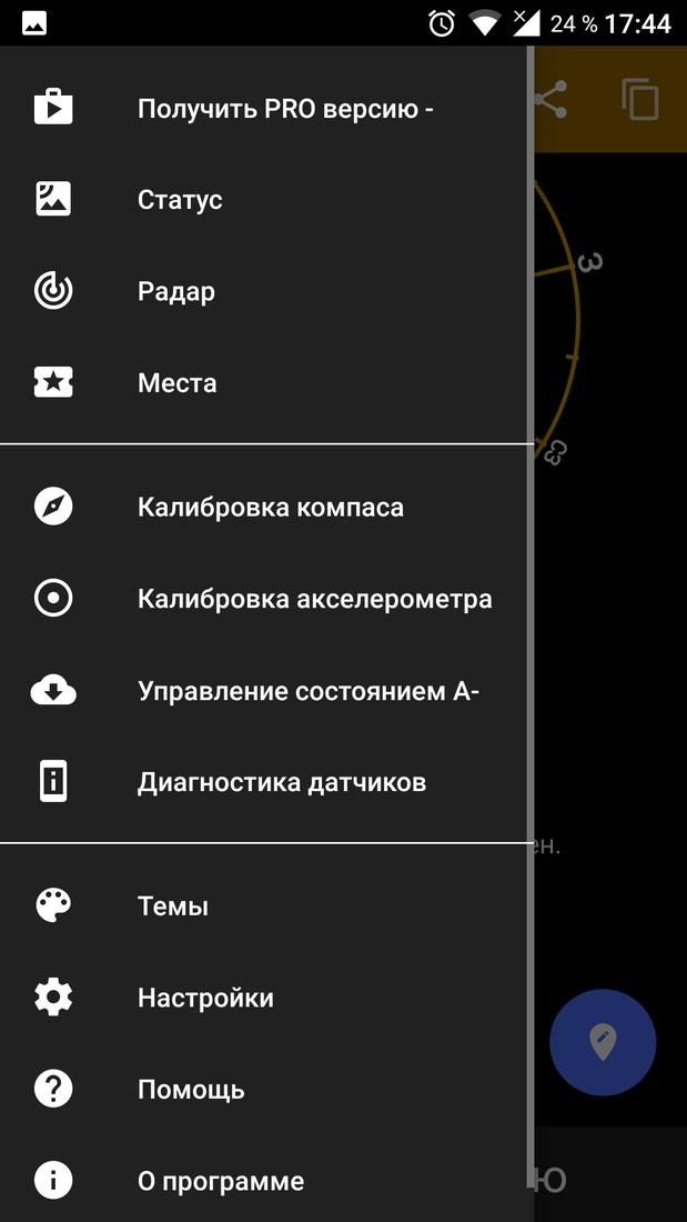 Скриншот #9 из программы GPS Status & Toolbox