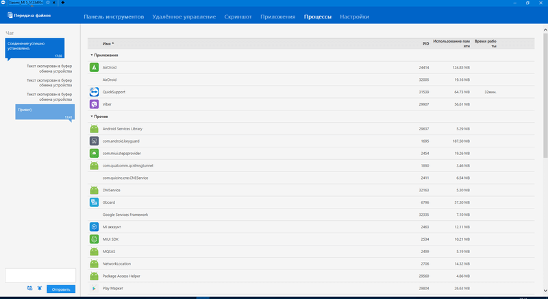 Скриншот #5 из программы TeamViewer QuickSupport