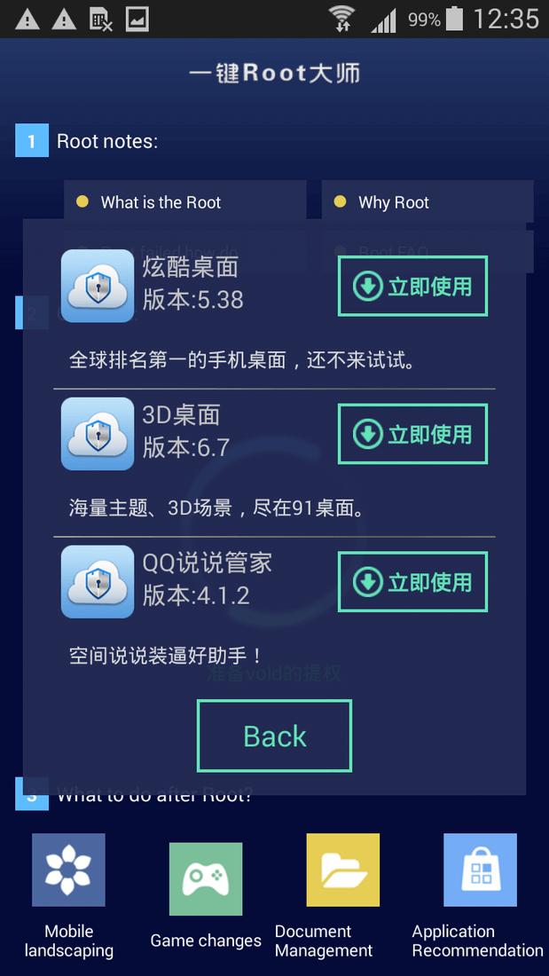 Скриншот #2 из программы Root Dashi