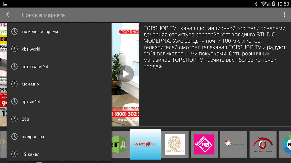 Скриншот #3 из программы SPB TV — онлайн ТВ бесплатно