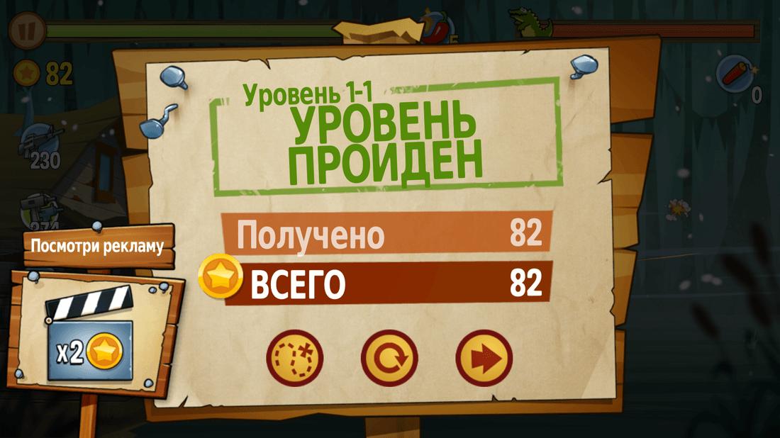 Скриншот #19 из игры Swamp Attack