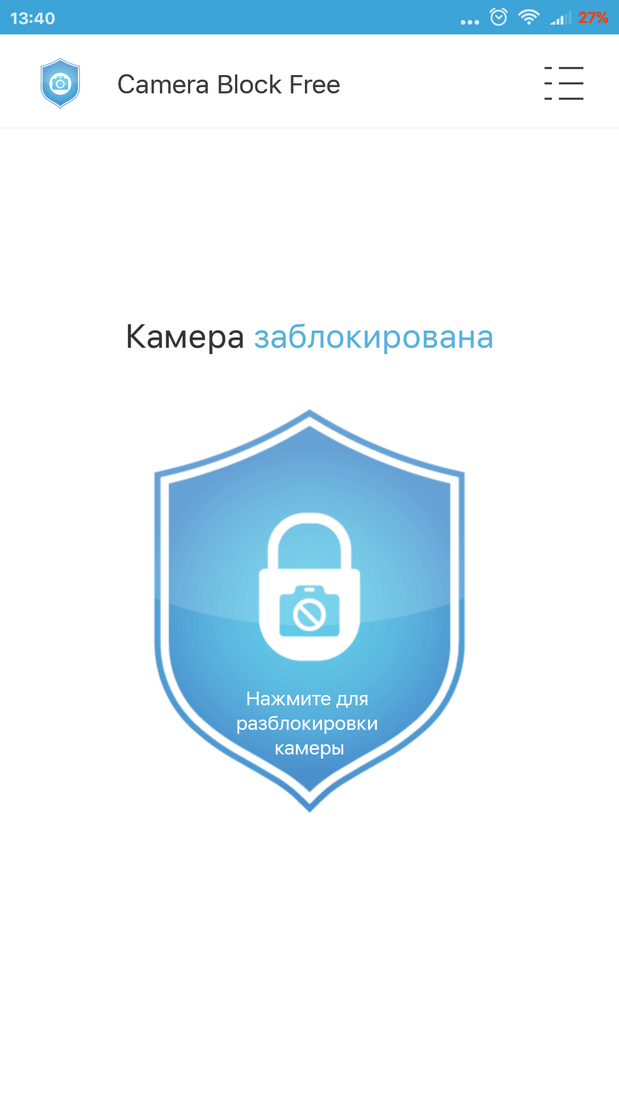 Скриншот #7 из программы Camera Block - Anti spy-malware