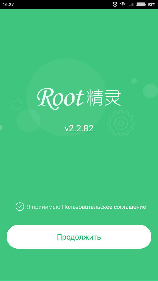 Скриншот #2 из программы Root Genius - программа для получения Root прав в один клик!