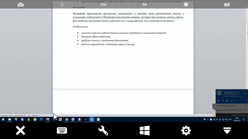 Скриншот #2 из программы TeamViewer-удалённый доступ
