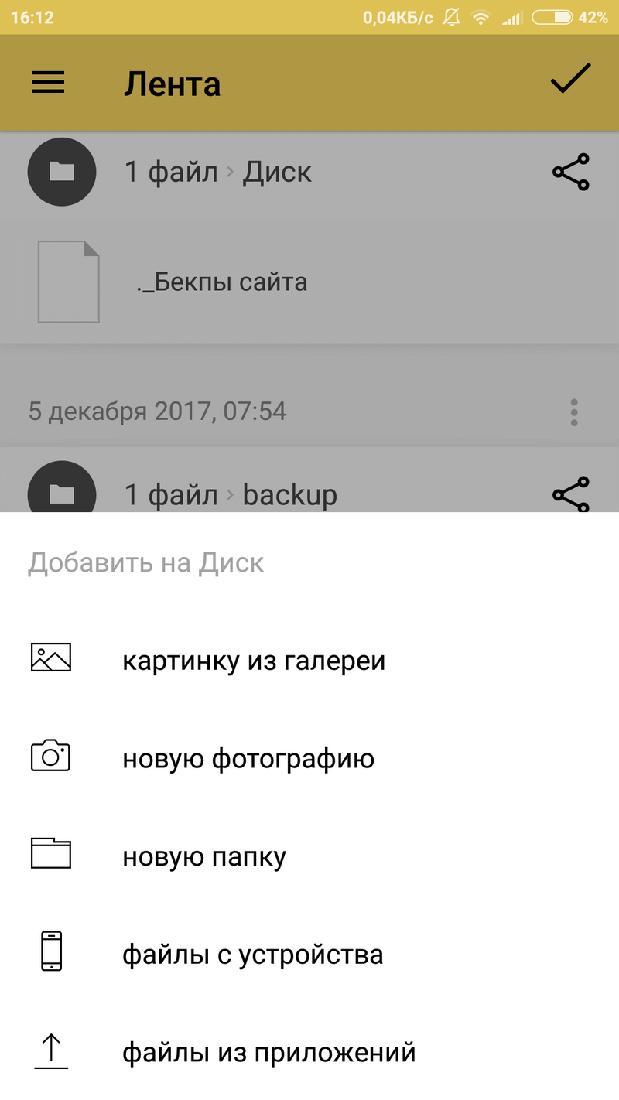 Скриншот #5 из программы Yandex Диск