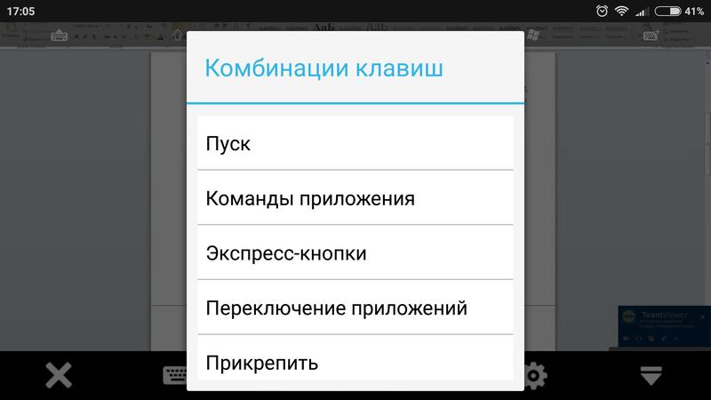 Скриншот #5 из программы TeamViewer-удалённый доступ