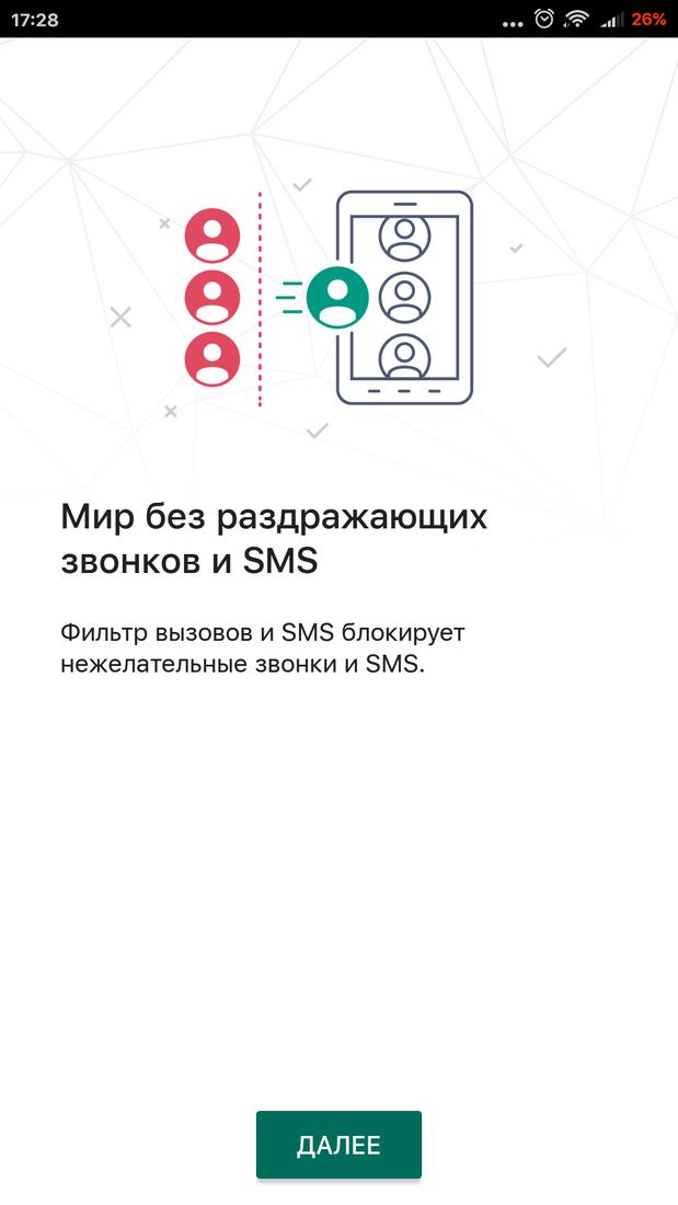 Скриншот #7 из программы Kaspersky Mobile Antivirus: AppLock & Web Security