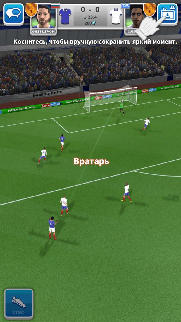 Скриншот #11 из игры Score! Match