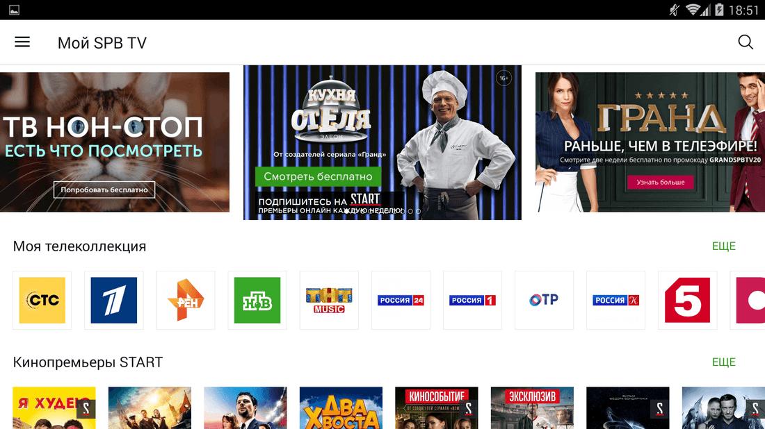 Скриншот #7 из программы SPB TV Россия - онлайн ТВ, фильмы и сериалы