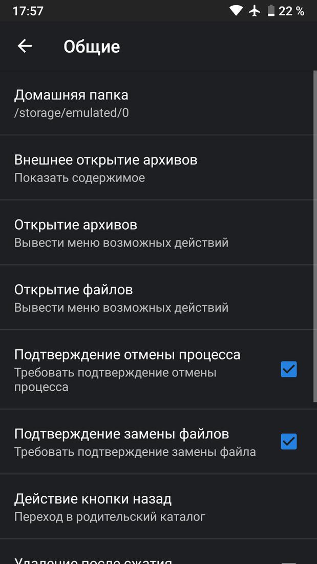 Скриншот #3 из программы ZArchiver