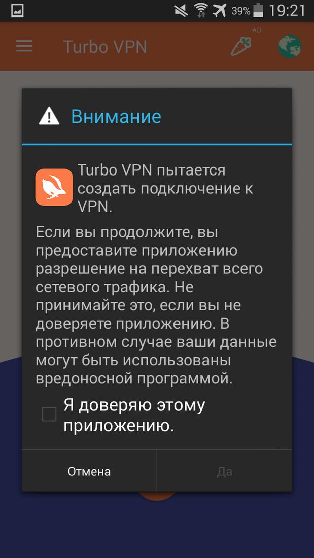 Скриншот #7 из программы Turbo VPN – Unlimited Free VPN