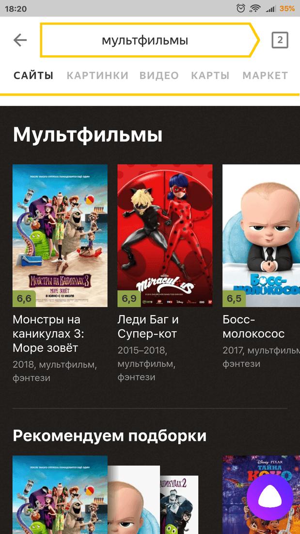 Скриншот #7 из программы Яндекс — с Алисой