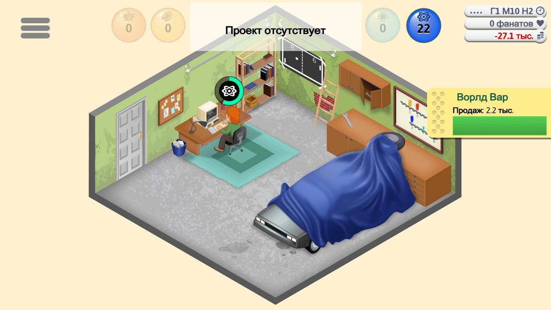 Скриншот #17 из игры Game Dev Tycoon