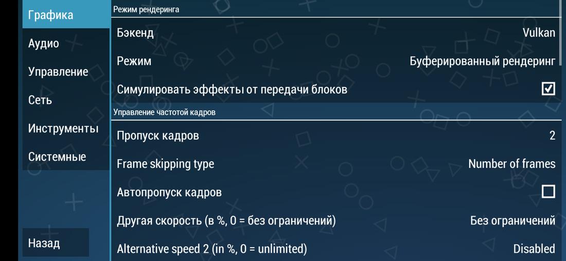 Скриншот #4 из программы PPSSPP - PSP emulator