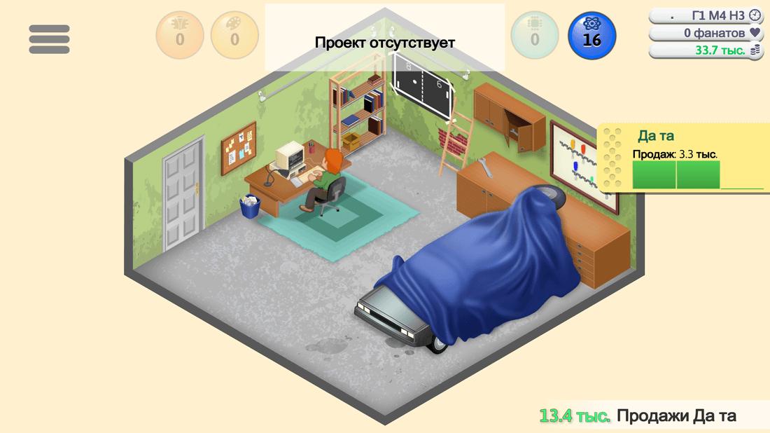 Скриншот #18 из игры Game Dev Tycoon