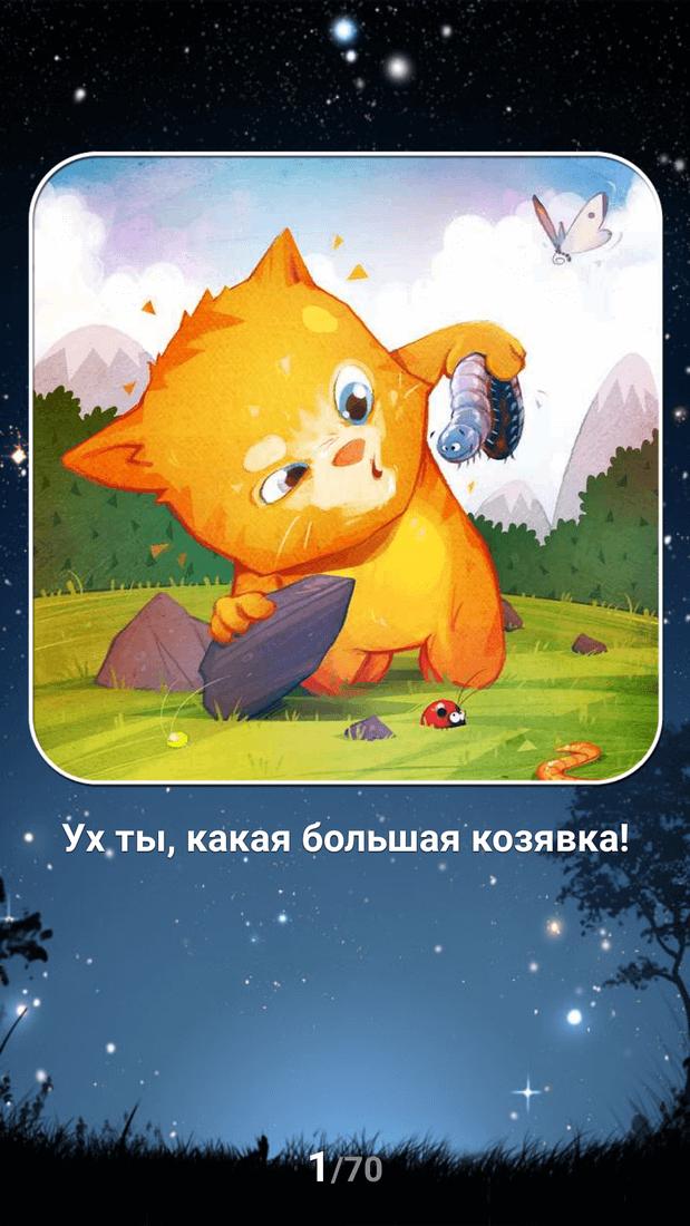 Скриншот #8 из игры Talking Ginger