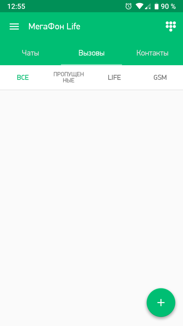 Скриншот #5 из программы МегаФон Life