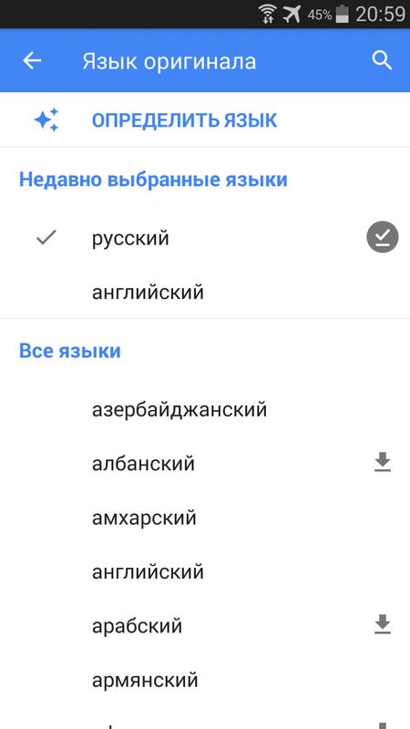 Скриншот #7 из программы Переводчик Google Translate