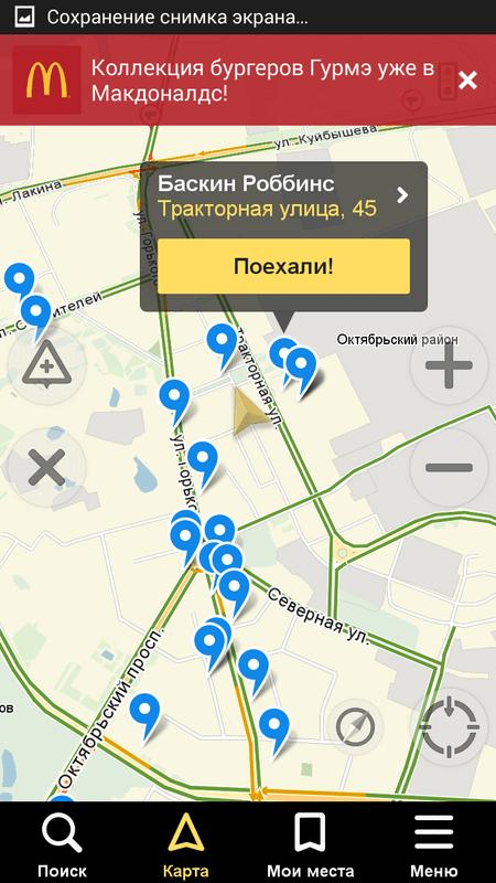 Скриншот #4 из программы Яндекс.Навигатор – пробки и навигация по GPS
