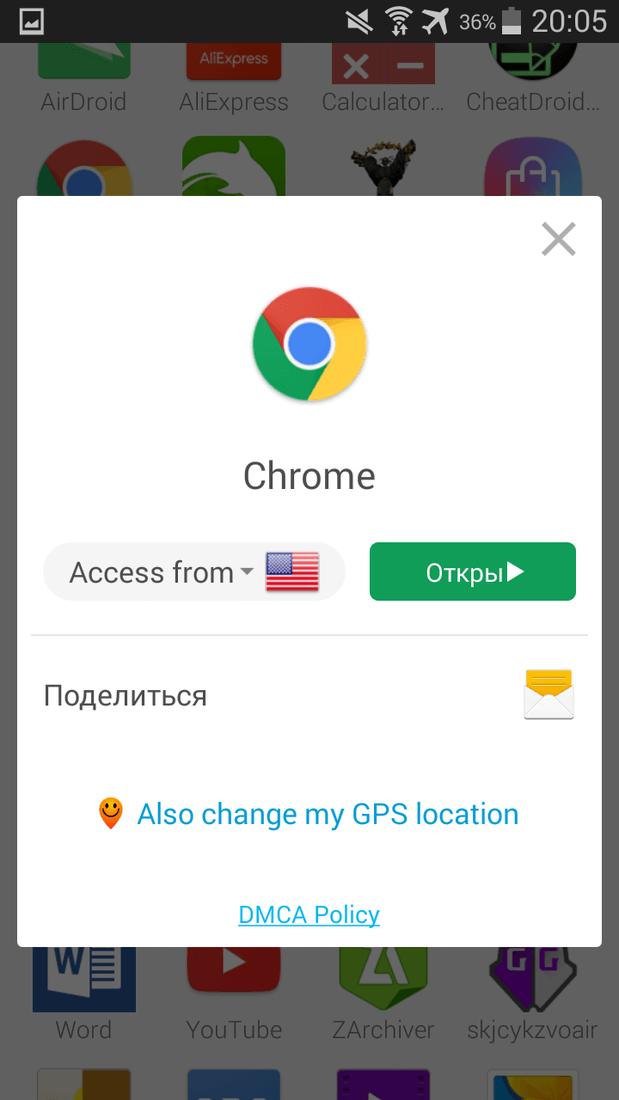 Скриншот #5 из программы VPN - Hola Free VPN
