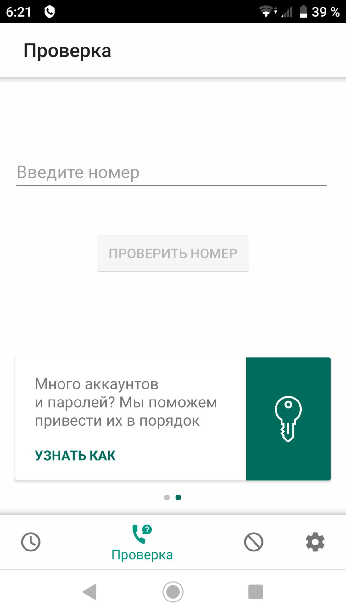 Скриншот #6 из программы Kaspersky Who Calls: Определитель номера