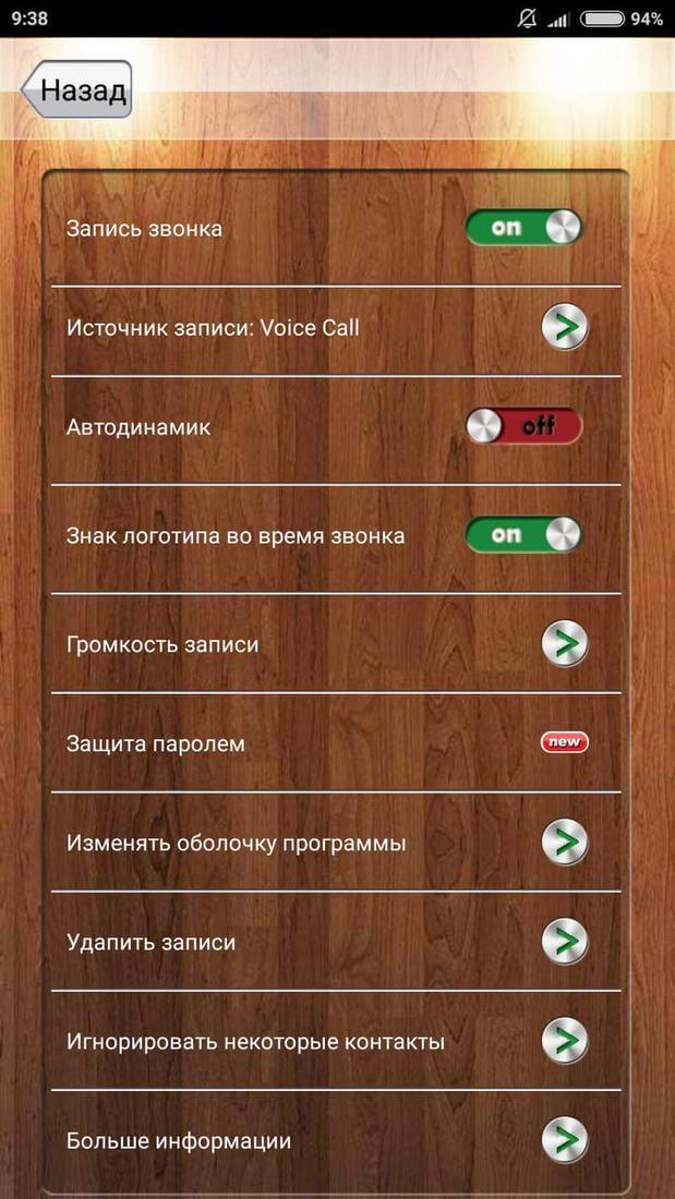 Скриншот #2 из программы Voice Call Recorder