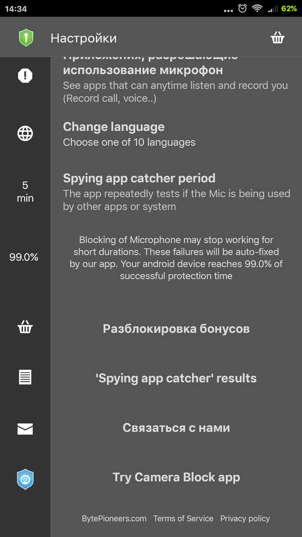 Скриншот #5 из программы Microphone Block -Anti malware