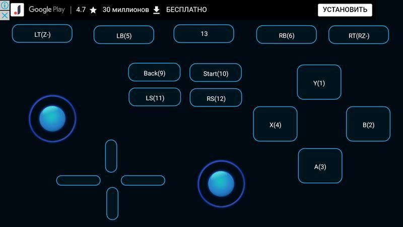 Скриншот #1 из программы PC Remote
