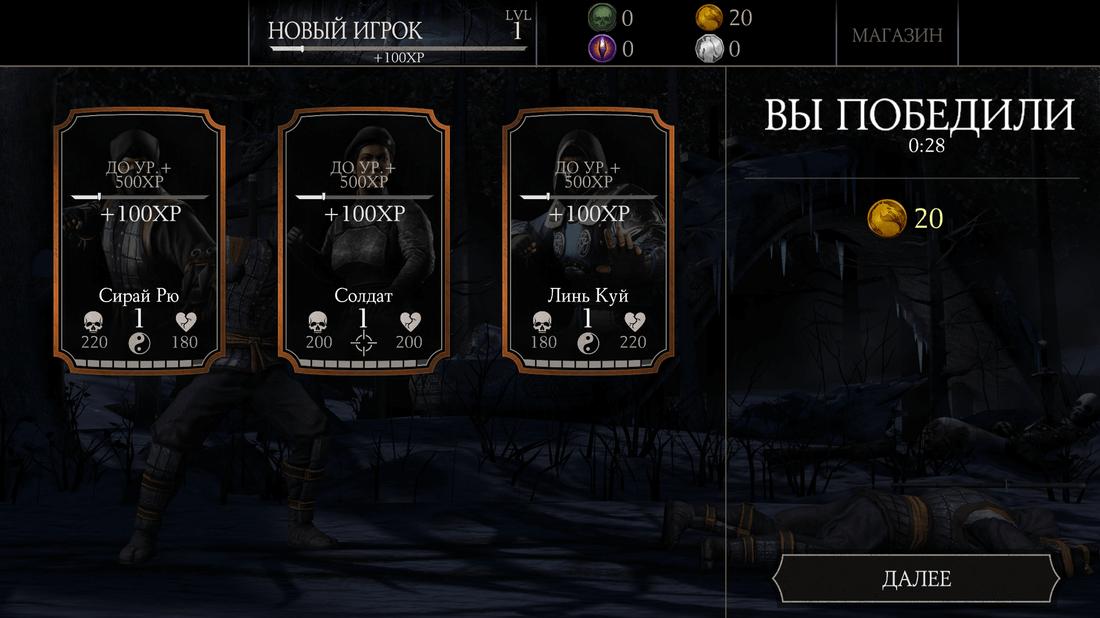 Скриншот #11 из игры MORTAL KOMBAT X