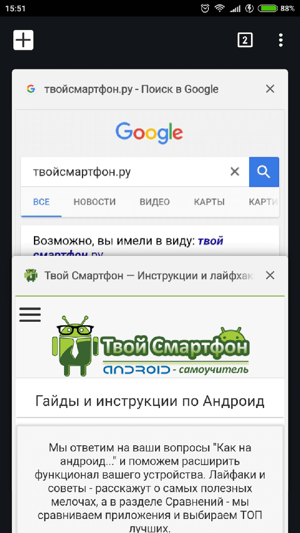 Скриншот #5 из программы Google Chrome для Андроид