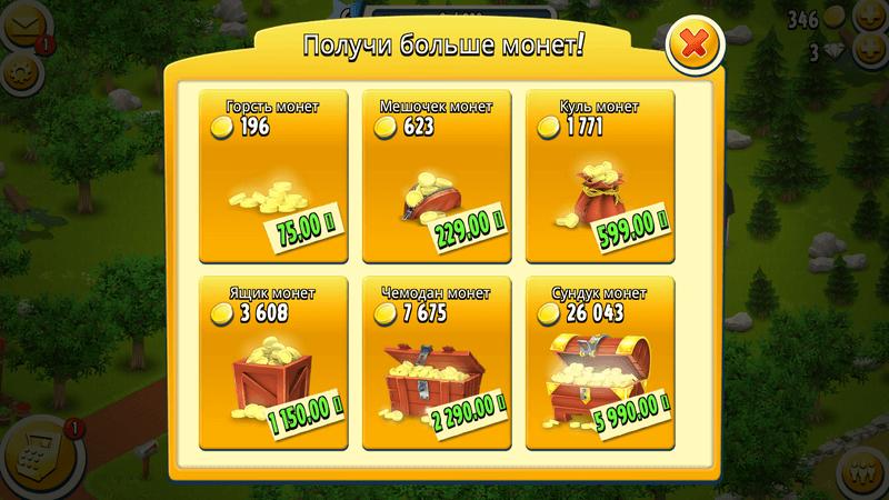 Скриншот #15 из игры Hay Day