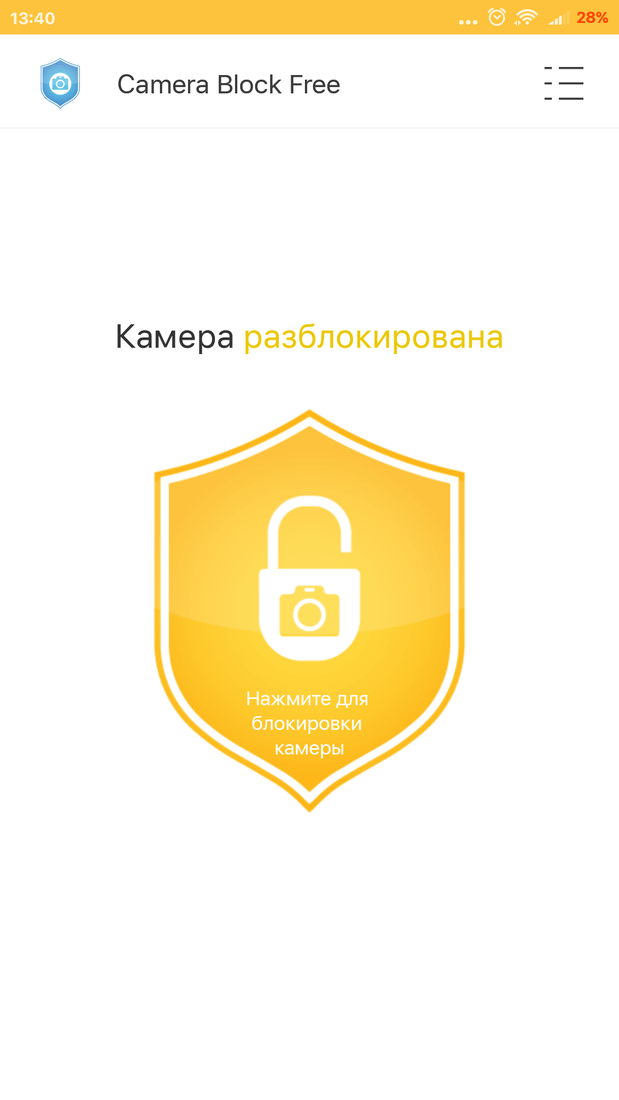 Скриншот #8 из программы Camera Block - Anti spy-malware