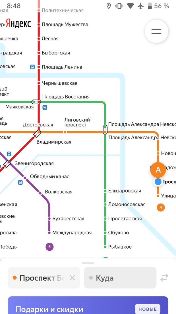 Скриншот #1 из программы Яндекс.Метро