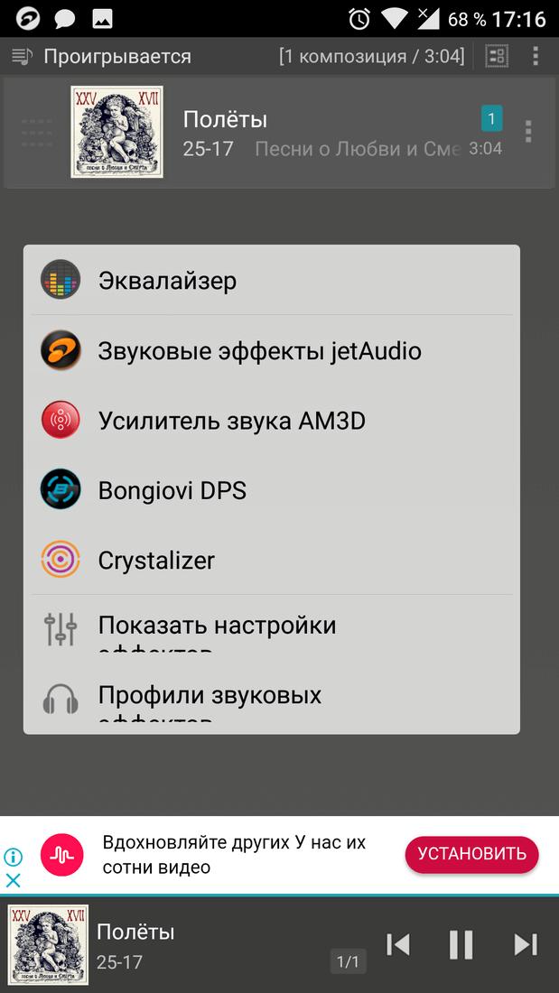 Скриншот #11 из программы jetAudio HD Music Player