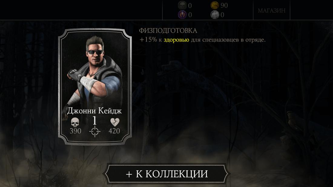 Скриншот #18 из игры MORTAL KOMBAT X