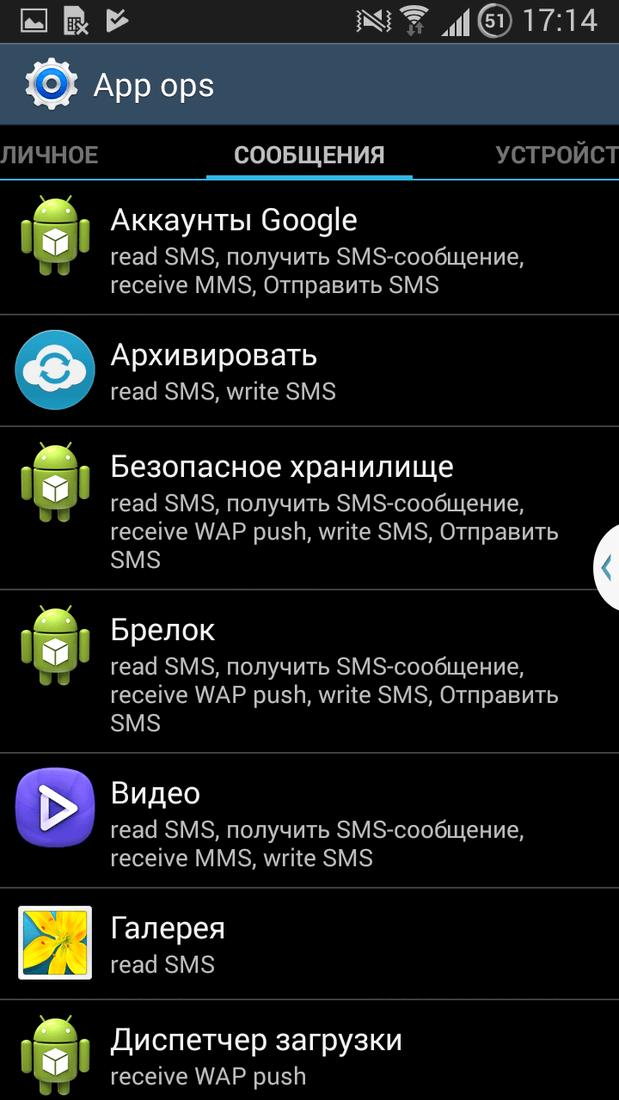 Скриншот #3 из программы AppOps