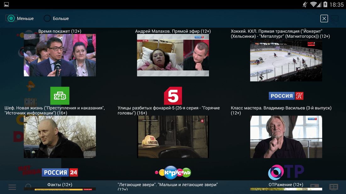 Скриншот #4 из программы TV+ HD - онлайн тв