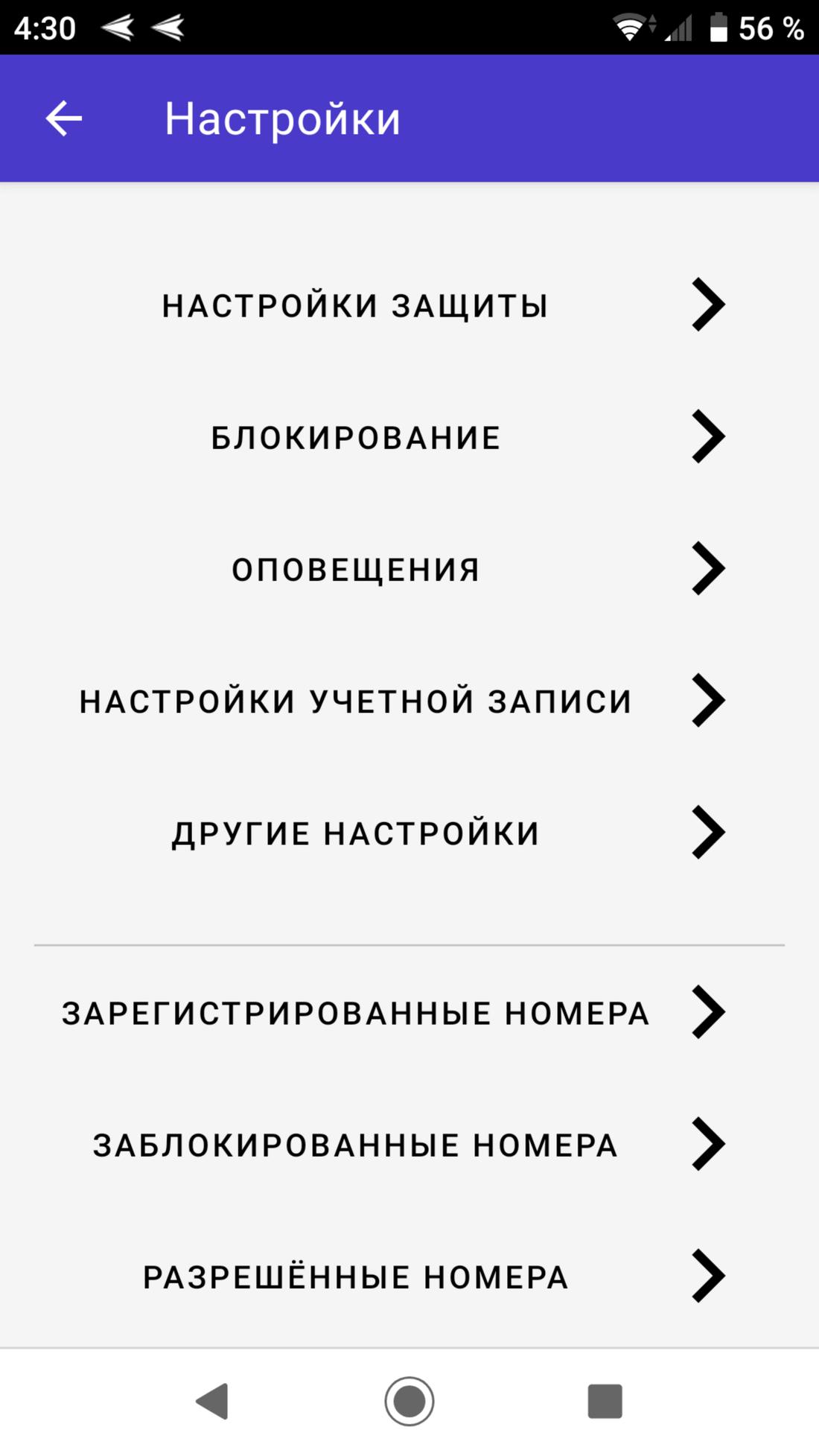 Скриншот #4 из программы Не бери трубку 2019