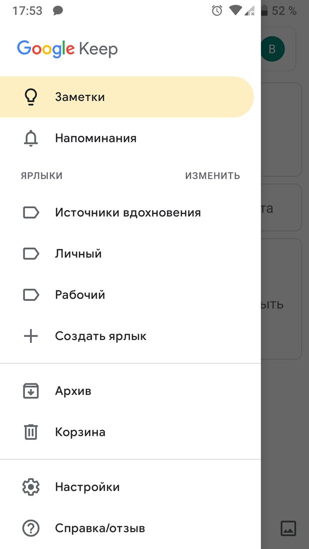 Скриншот #6 из программы Google Keep – заметки и списки
